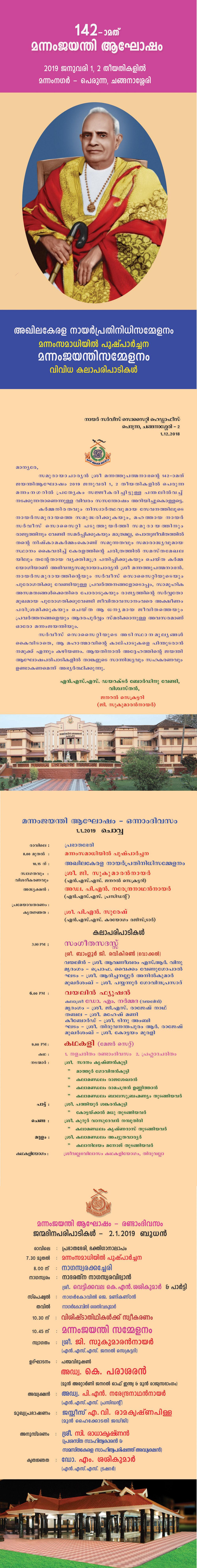 mannam-jayanthi